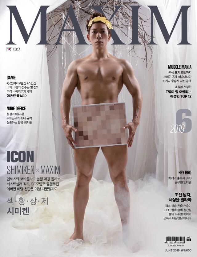 '섹황상제' 시미켄이 'MAXIM'에? 사랑의 신 콘셉트에 '속옷까지 벗었다'
