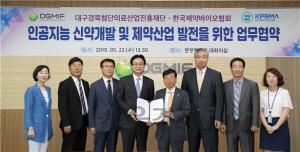 대구첨복재단·제약바이오협회, AI 신약개발 협약