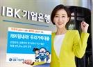 기업銀, 다자녀가구 금리우대 대출 출시