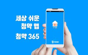 청약자격·가점 쉽게 확인…청약가이드앱 '청약365' 출시