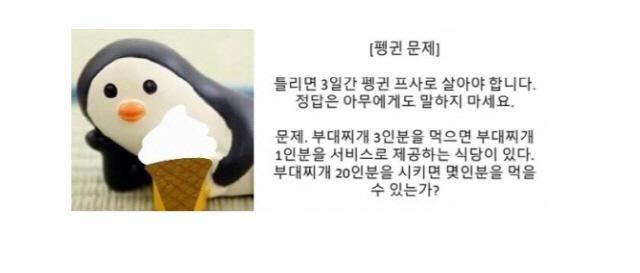 다른 답 또 있나…'토스 펭귄문제 정답공개' 행운퀴즈 진짜 정답은?(종합)
