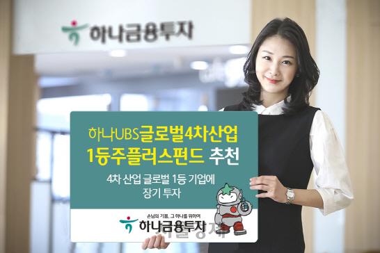 하나금융투자 '하나UBS글로벌4차산업1등주플러스펀드'