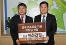 스카이72골프장, 인천 중구에 4,000만원 기탁