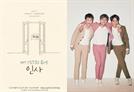 스윗소로우, 단독 콘서트 추가 공연 티켓까지 '전석 매진' 달성
