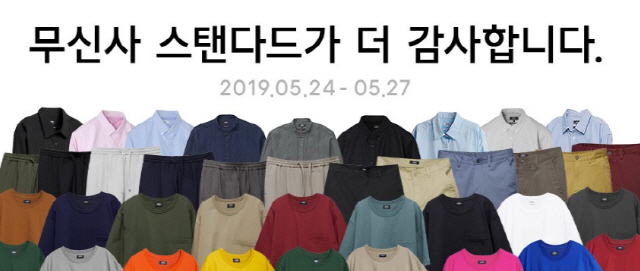 '패션 트렌드 다 모였다'…무신사 스탠다드 감사세일 품목과 기간 떴다(종합)