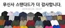"""""""패션 트렌드 다 모였다""""…무신사 스탠다드 감사세일 품목과 기간 떴다(종합)"""