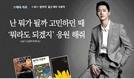 """[스타의 서재<20>오종혁] """"난 뭐가 될까 고민하던 때 책 '뭐라도 되겠지'가 위로"""""""