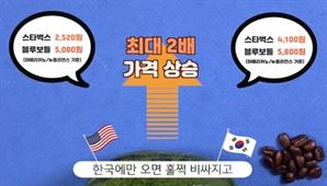 한국은 호갱? 태평양만 건너면 왜 가격이 비싸질까 [썸오리지널스]