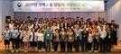 산림청, '2019년 정책소통 담당자 역량강화 워크숍' 개최