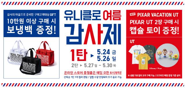 '이날만을 기다려왔다'…유니클로 감사제 제대로 즐기는 꿀팁 공개(종합)