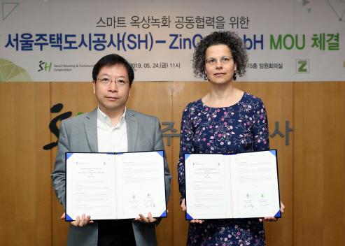 SH공사, 독일ZinCo사와 스마트 옥상녹화 업무협약