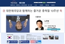 '경축 중력절'…대한애국당, 노 전 대통령 비하 논란