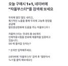 """""""탈모 고민 이제 끝내세요""""…토스 '자올부스터' 행운퀴즈 정답 떴다(종합)"""