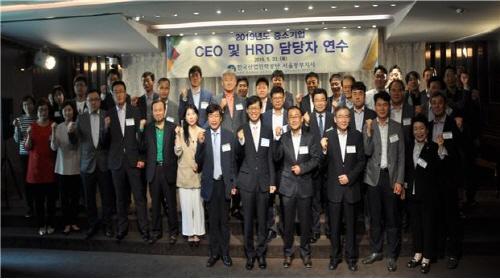 한국산업인력공단 서울동부지사, 중소기업 CEO·HRD 담당자 연수 성황리에 마무리