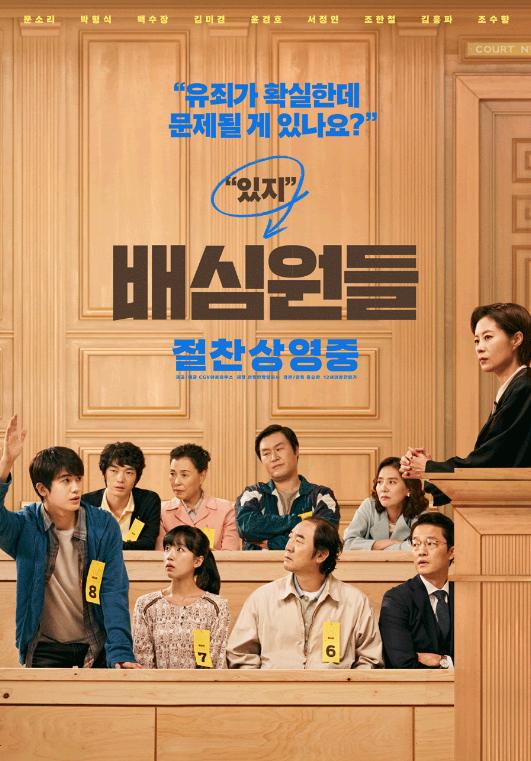 '배심원들' 홍승완 감독, 오늘(24일) '뉴스FM, 조현지입니다' 생방송 출연