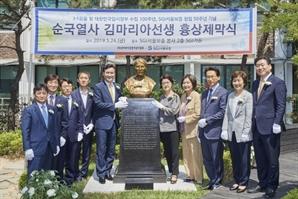 서울보증, 김마리아 선생 흉상 제막식