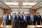 충남대 법학연구소, '중소벤처 혁신성장과 법제 개선' 세미나 개최