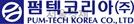 [시그널] 펌텍코리아, 화장품 용기 R&D로 실적 성장…7월 상장