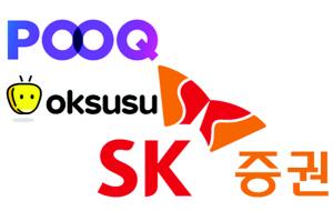 SK PE '푹+옥수수' 합병법인에 2,000억 투자