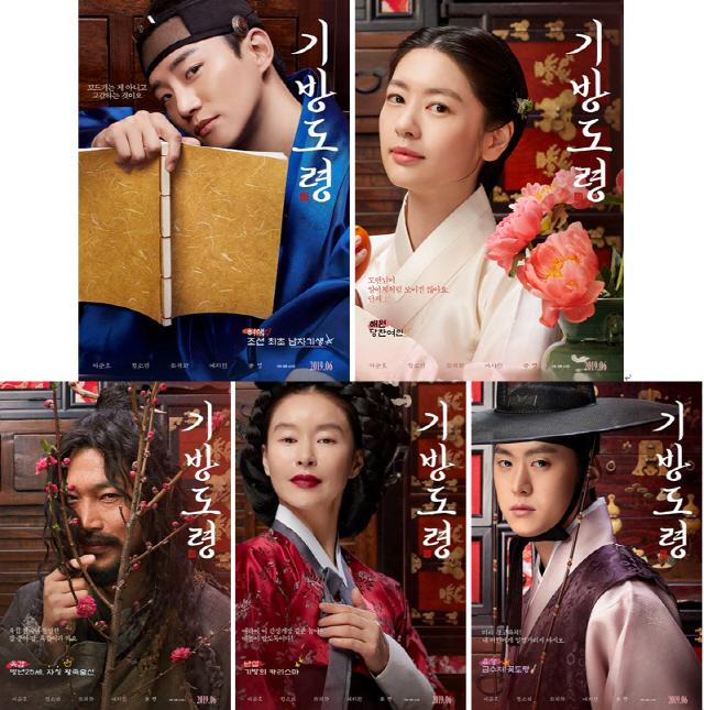 '기방도령' 역대급 캐아일체, 5人5色 캐릭터 포스터 최초공개