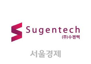 [시그널] 수젠텍, 28일 코스닥 거래 개시