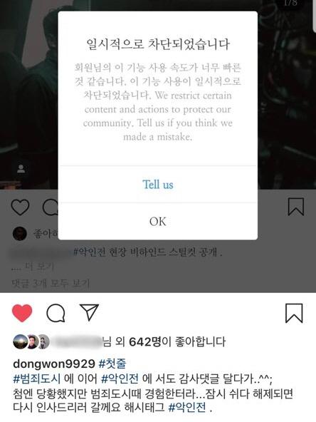 '악인전' 허동원, '열혈 홍보'로 눈길..영화 속 악인 현실은 '댓글 요정'