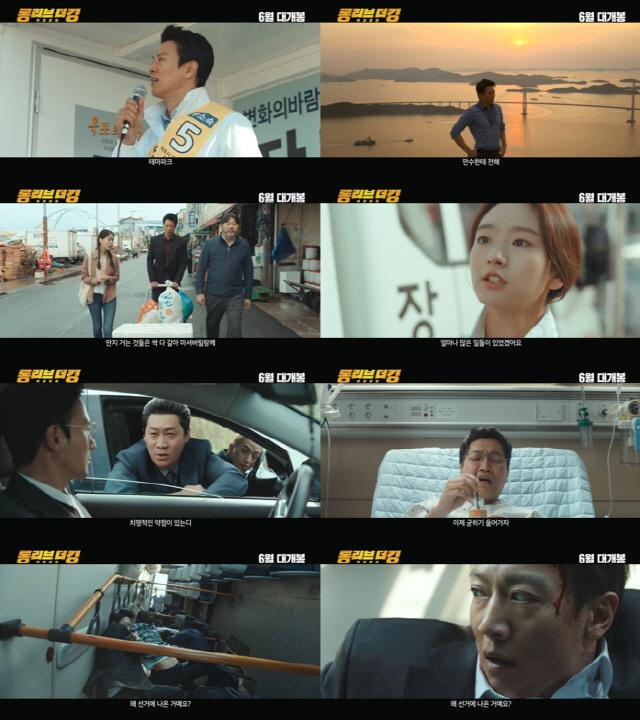 '롱 리브 더 킹' 2차 예고편 공개, 통쾌한 액션X유쾌한 웃음 '폭발적 반응'