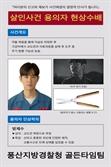 '보이스3' 권율, 방제수 머그샷 공개..탈옥 후 방제수 행방 기대↑