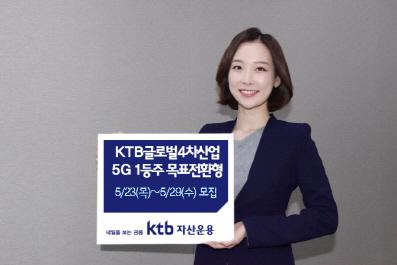 KTB자산운용 '5G 기업 목표전환형펀드'