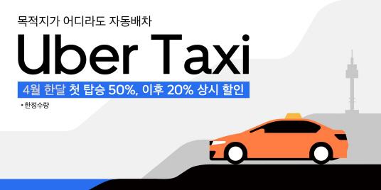 택시 VS 타다 갈등 속 천천히 韓 확장 나선 우버