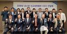[사진] 올 코스닥 신규상장법인 CEO 한자리