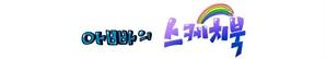 [아빠의 스케치북]25화 마블