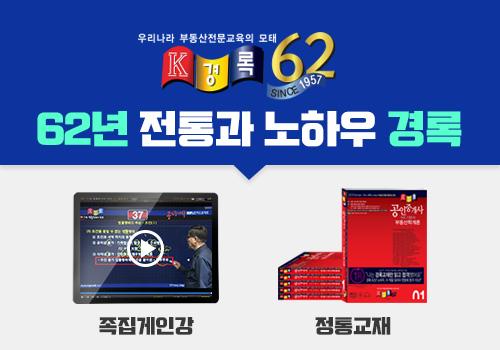 공인중개사 경록, 제30회 공인중개사 합격방법 공개