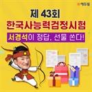 에듀윌 한국사능력검정시험 43회 가장 빠른 가답안 발표…특별MC 서경석