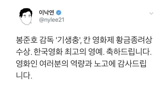 '한국영화 최고의 영예'…이총리, '황금종려상' 봉준호 감독에 축하 메시지(종합)