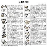 금주의 재운[5월27일~31일]