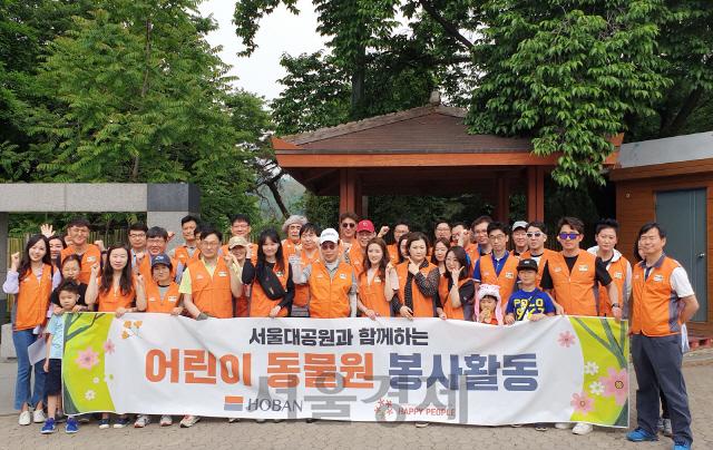 호반 임직원 봉사단, 서울대공원 환경 정비 봉사활동