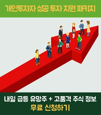 ▶긴급◀ 내일(27일) 급등기대종목 5선 단독 공개