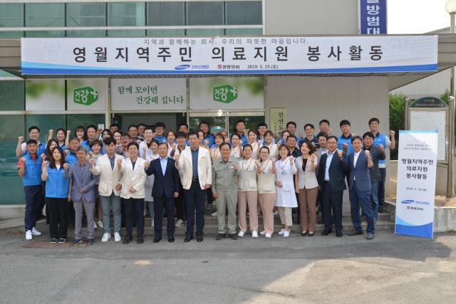 쌍용양회, 강북삼성병원과 영월서 의료 봉사