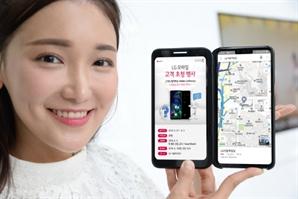 이통사 5G 전쟁 '복병'으로 뜬 V50 씽큐