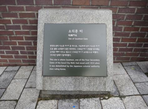 [역사의 향기/표지석] 36소의문(昭義門)터