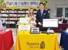 로제타스톤, 대학교 전자정보 박람회 성료…외국인 학생, 한국어에 많은 관심 나타내