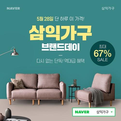삼익가구, 5월 28일 '브랜드 감사제' 진행…인기 제품 최대 67% 할인