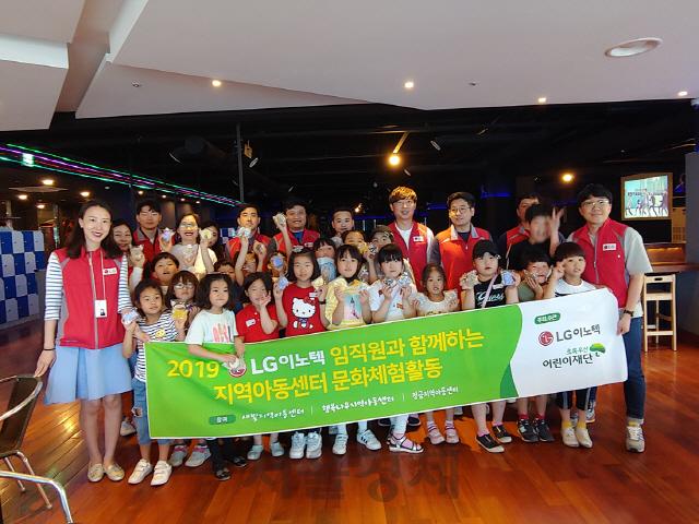LG이노텍 구미공장 지역아동센터 아동들과 문화체험활동