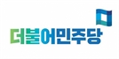 민주연구원 이철희·김영진·이근형 부원장 선임..전·현직 전략위 포진