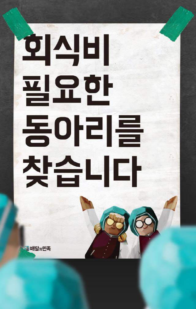 동아리 회식, 배달의민족이 쏜다...'총 3,000팀에 50% 할인 혜택 제공'
