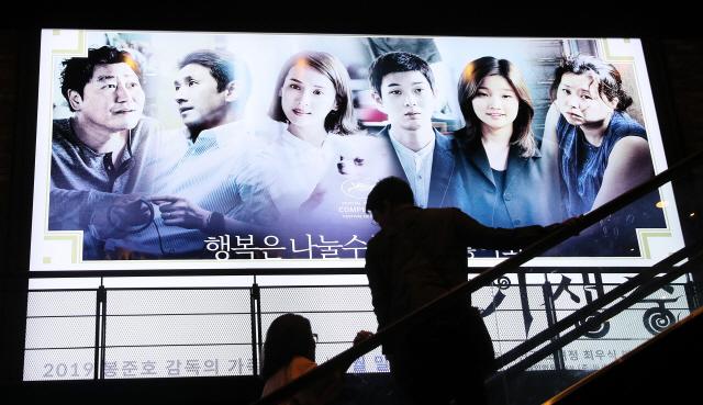 '예매율 1위' 영화 기생충 30일 개봉…백수가 고액 과외선생되는 코미디극