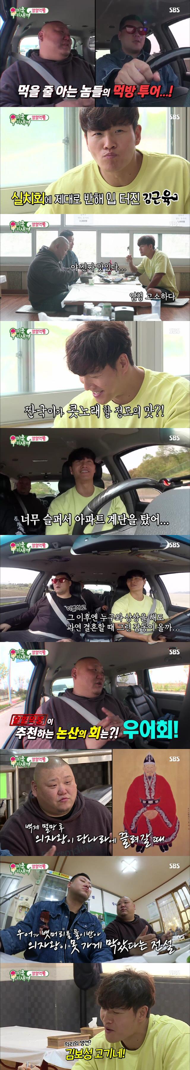'미운 우리 새끼' 김종국, 실치회X우어회 열혈 먹방..콧노래까지 '최고의 1분'
