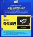 """""""100% 할인 쿠폰 잡아라""""…위메프복권 참여방법과 유의사항 떴다(종합)"""