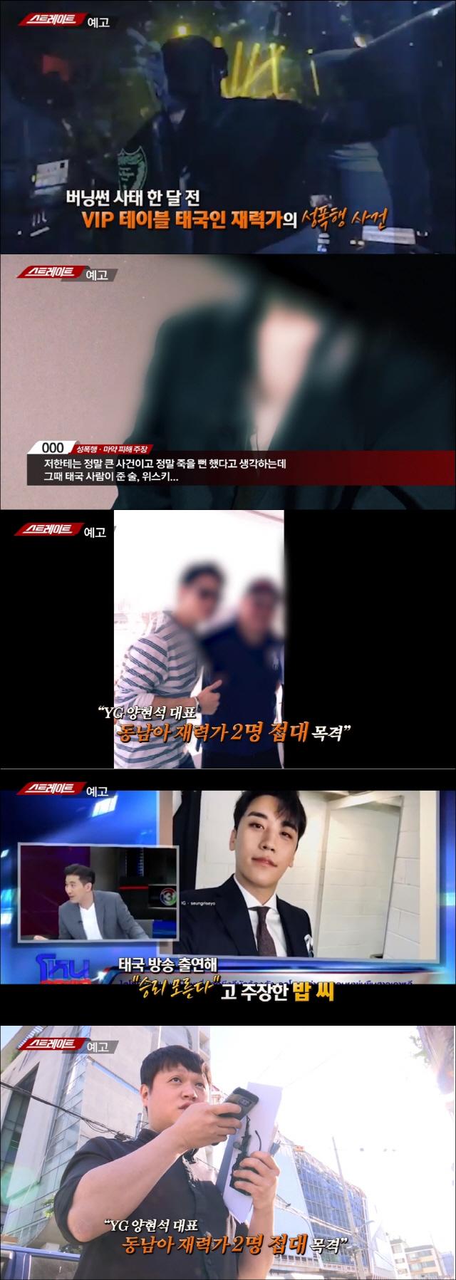 양현석 '동석 했지만 성접대는 아니다' MBC '스트레이트'와 진실게임 시작